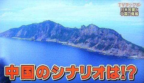 TVタックル2012年2月20日「尖閣諸島を狙う中国のシナリオ」\RIMG5138_20120221112354「ビートたけしのTVタックル」2012年2月20日(月) 「尖閣諸島を狙う中国のシナリオ・・・」