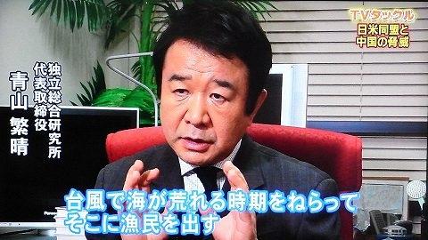 青山繁晴「台風で海が荒れる時期を狙ってそこにあえて漁民を出す」