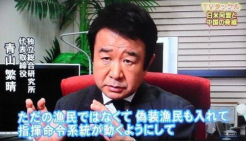 青山繁晴「しかし、そのただの漁民じゃなくて偽装漁民もちゃんと入れておいて指揮命令系統が動くようにして」