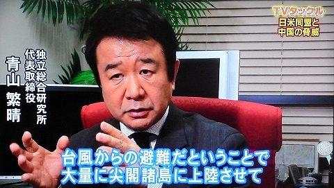青山繁晴「そして台風からの避難だということで大量に尖閣諸島に上げて」