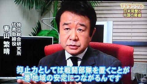 青山繁晴「抑止力としては戦闘部隊を置くことが一番地域の安定につながるんです」