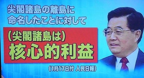 阿川「あの・・領土問題、まず今出てきた尖閣諸島に名前を付けようと日本政府が言ったとたんにあちら様としては中国は『革新的利益である・・尖閣諸島は』