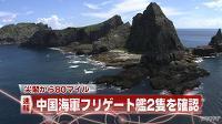 尖閣諸島北北西80マイルの海域で中国海軍フリゲート艦2隻確認