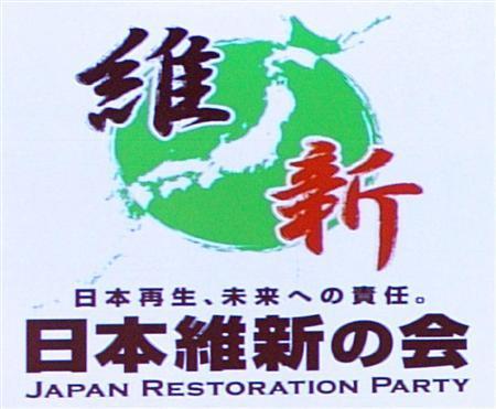 尖閣、竹島も入ってます! 「日本維新の会」ロゴ発表