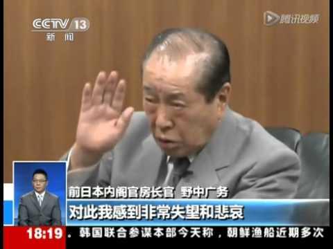 野中広務氏、日本人として中国人へ心から謝罪