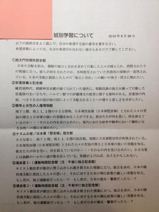 私立高校K(新潟・敬和学園)が予定していた訪問先には、「西大門刑務所歴史館」や「安重根義士記念館」など、日本や日本人に敵意や憎悪を植え付けるような場所も並んでいた。
