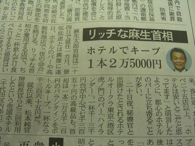 選挙前、民主党の問題点にはほとんど触れず、政策とは関係ない麻生叩きをほぼ全社で結託して行った日本のマスコミ