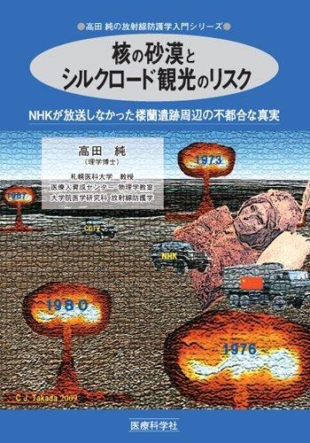 高田純著「核の砂漠とシルクロード観光のリスク」