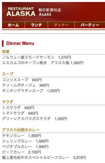朝日新聞社店(東京)極上黒毛和牛のスペシャルビーフカレー 3,675円