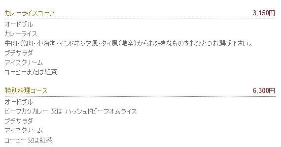 大阪本店 (朝日新聞ビル)特別料理コース カツカレー6300円