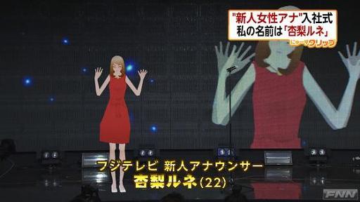 デジタルアナウンサー「杏梨ルネ」がフジテレビ入社式