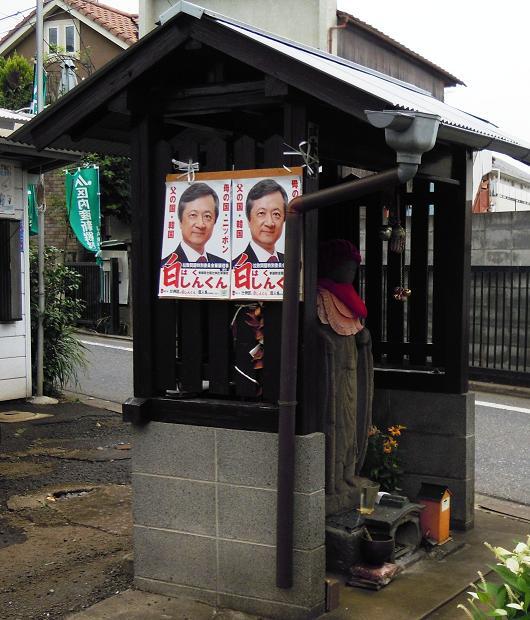 お地蔵さんに選挙ポスターを貼り付けるなど白真勲の暴挙は留まるところを知らない