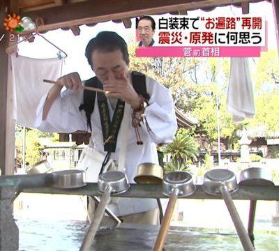 お遍路でも朝鮮飲みをいていた管直人。お遍路チョクト、水のみ場で朝鮮飲みw  しかも柄杓から直飲みキタナイ!やっぱり日本人じゃないわ