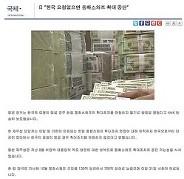 日韓スワップ協定:韓国が拡充の延長申請せず中止か 韓国国民の反応は…