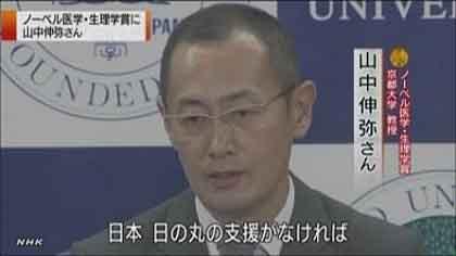 ノーベル生理学・医学賞の受賞が決まった京都大学の山中伸弥教授は8日夜、京都大学で記者会見し、「日本という国に支えていただいて、日の丸の教えがなければ、この素晴らしい受賞はなかったと心の底から思った。ま