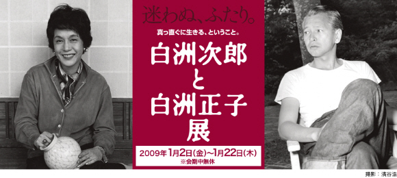 ソフトバンクのCMの犬の名前…白戸次郎、妻(樋口可南子)の名前…白戸マサコ。戦後、在日朝鮮人全員を帰国させようと画策していた偉人…白洲次郎、妻の名前…白洲正子