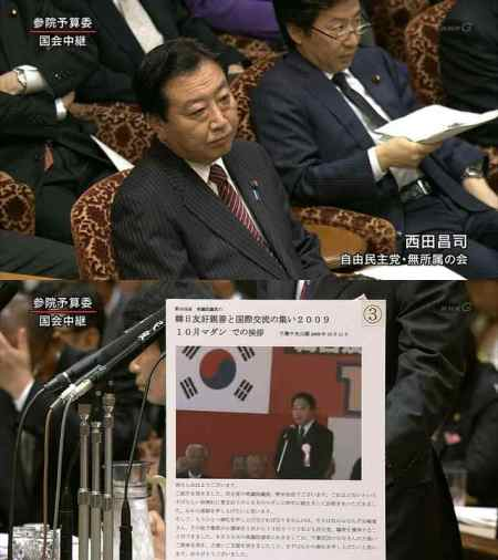 野田佳彦に違法献金した在日韓国人の飲食店