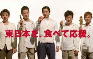 食べて応援しよう!「TOKIOのみなさん」篇