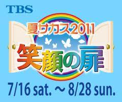 TBS『夏サカス2011~笑顔の扉~』