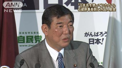 「日本名使っていたので」石破幹事長に外国人献金(10/18 22:42)会社も私の地元(鳥取)で、有力な企業で認知もされ、お付き合いもしてきた