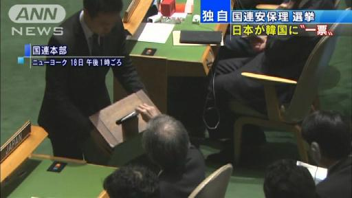 日本は韓国に投票…国連安保理非常任理事国選挙