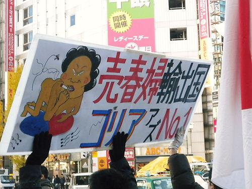 韓国人売春婦5万人+生活保護在日3万人の即時強制送還を求める国民大行進 in 新宿
