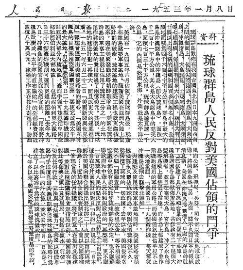 人民日報さんが自分で尖閣諸島は日本の領土と明言してくれてるからなあ