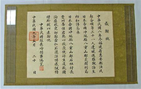 「尖閣は日本領」記述 中華民国からの感謝状 石垣村長あても現存 2010年11月29日