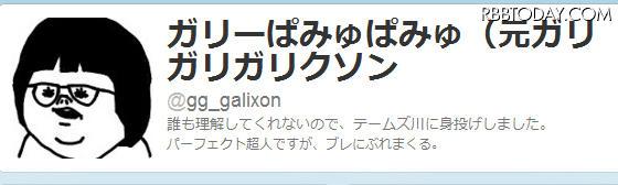 ガリガリガリクソン 公式Twitterアカウント