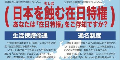 外国人生活保護1200億円!朝鮮半島出身者が3分の2!片山さつき議員が国会で質問!、在日外国人の受給比率は日本人の約3倍、韓国・朝鮮籍800億円