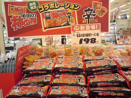 亀田製菓が出した「柿の種・辛ラーメン味」が売れなさすぎてヤバイ