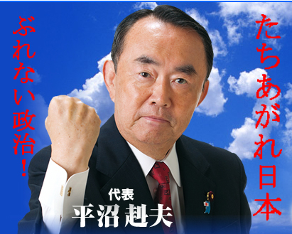 平沼赳夫代表