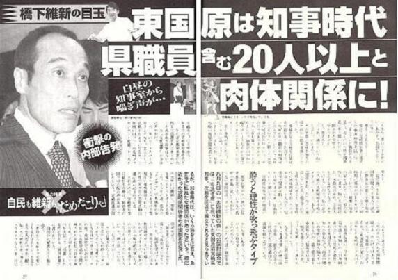 東国原氏 宮崎県知事時代に 「20人以上と肉体関係」 「知事室の中からあえぎ声のようなものも」