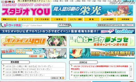 「黒子のバスケ」イベントを主催したスタジオYOU公式サイト.