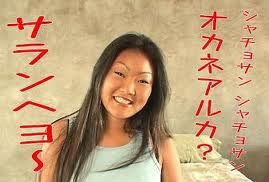 【米国】『韓国人女性の売春』~悪質ダマシ文句・・・「日本人とやれる」