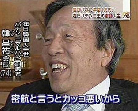 韓昌祐パチンコ「マルハン」会長