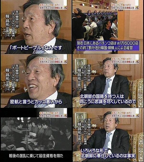 韓昌祐マルハン会長