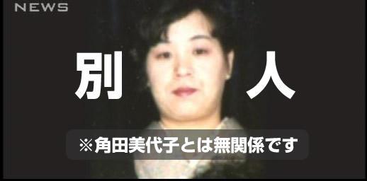 「角田被告の写真は私」と尼崎の女性が名乗り出る。マスゴミ各社が謝罪