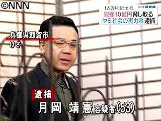 角田美代子の弟の月岡靖憲は、グリコ森永事件の重要参考人だった