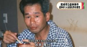 尼崎市3遺体事件 身元判明 香川・高松市の男性谷本 隆さん(68)