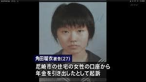 角田(すみだ)美代子被告(64)の義理の娘角田瑠衣被告(27)=窃盗罪で公判中