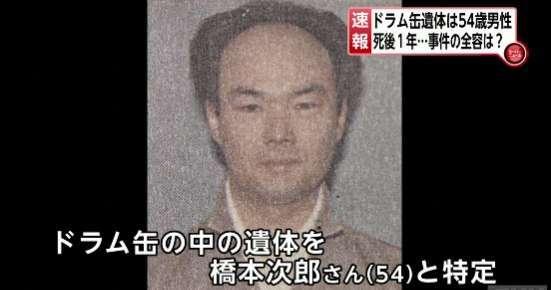 o0551029012265565136岡山・備前市の海から見つかったドラム缶の中の遺体は、橋本次郎さん(54)と特定