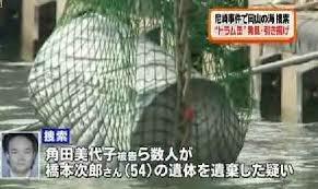 角田美代子の義妹・三枝子の夫・橋本久芳さんの弟件橋本次郎さん(54)が殺害され、コンクリ詰めにされ、岡山の海に捨てられる
