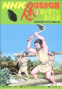 NHK日本人はるかな旅〈3〉海が育てた森の王国