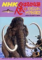 NHK日本人はるかな旅(1) マンモスハンター、シベリアからの旅立ち 北からきた