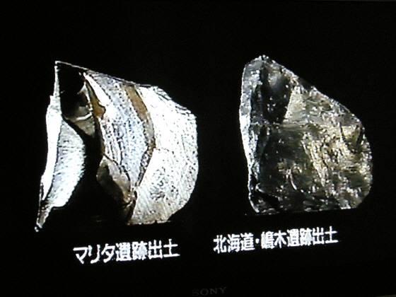 当時使用されていた石片のナイフの材料ー石核は、シベリアマリタ遺跡の石核と同じもの