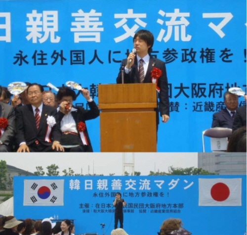 橋下徹 日韓交流マダンで「特別永住外国人への地方参政権を認めるべき」