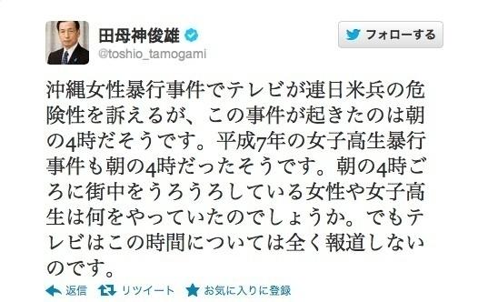 米兵の被害女性に「セカンドレイプ」 田母神氏ツイートに批判殺到