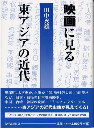 『映画に見る東アジアの近代』田中秀雄著