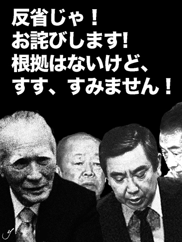 日本が悪いと勘違いさせた、罪深い首相たち!
